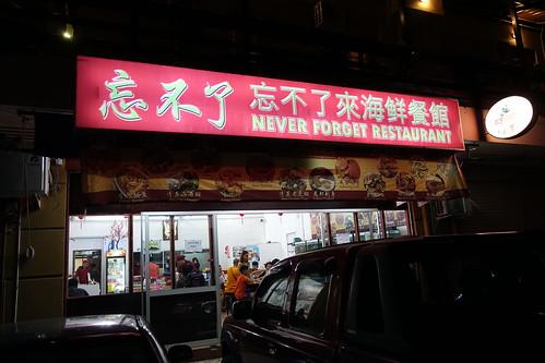 忘不了海鮮肉骨茶餐廳