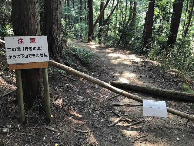 大和葛城山 櫛羅の滝 二の滝通行止