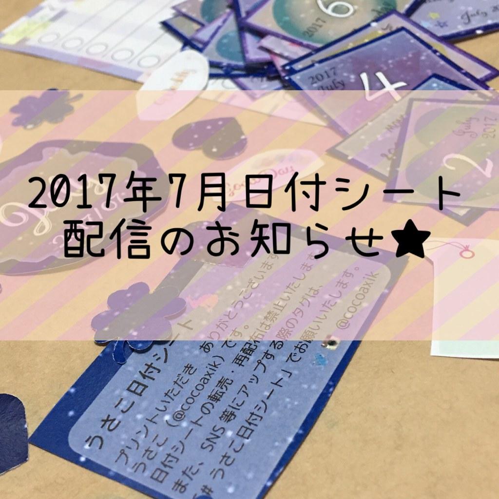 201707-dailysheet