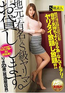 SABA-283 I Will Lend You A Locally Famous S Class Yariman.Risa 23 Years Old (Izakaya Clerk)