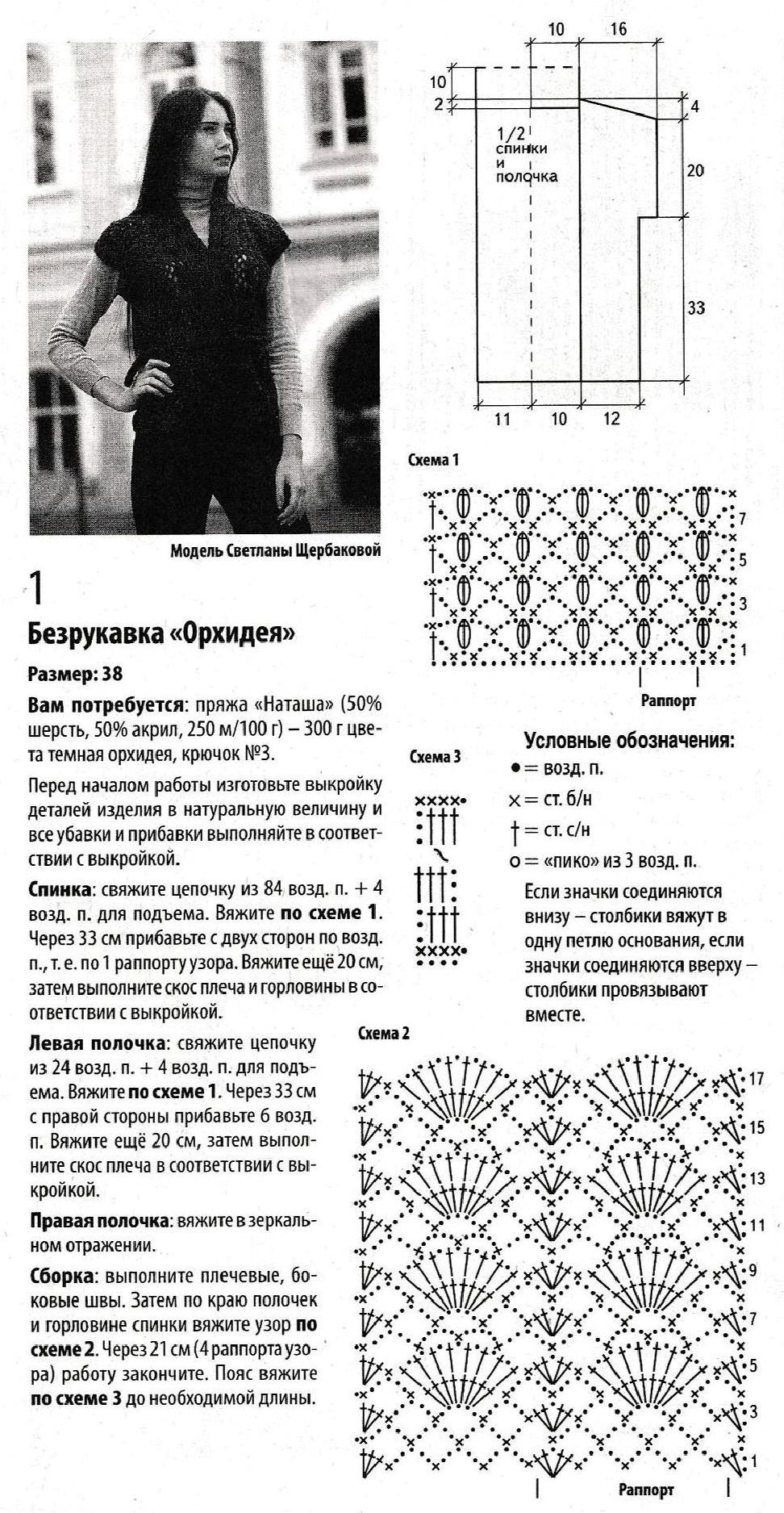 1026_ВяжемКрюч10_2016 (4)