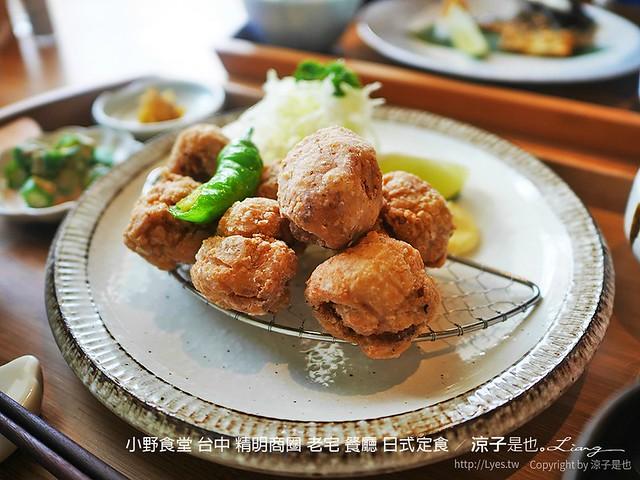 小野食堂 台中 精明商圈 老宅 餐廳 日式定食 5
