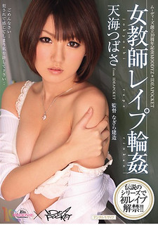 MIRD-090 Tsubasa Amami Gangbang Rape Female Teacher MOODYZ IDEAPOCKET Moody's 10th Anniversary