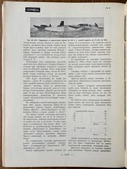 1910-05-01. № 9. Автомобиль 3070 0
