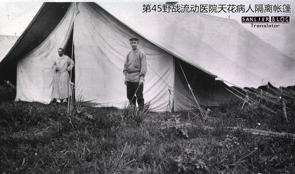 俄日战争俄军医务工作(满洲里)09