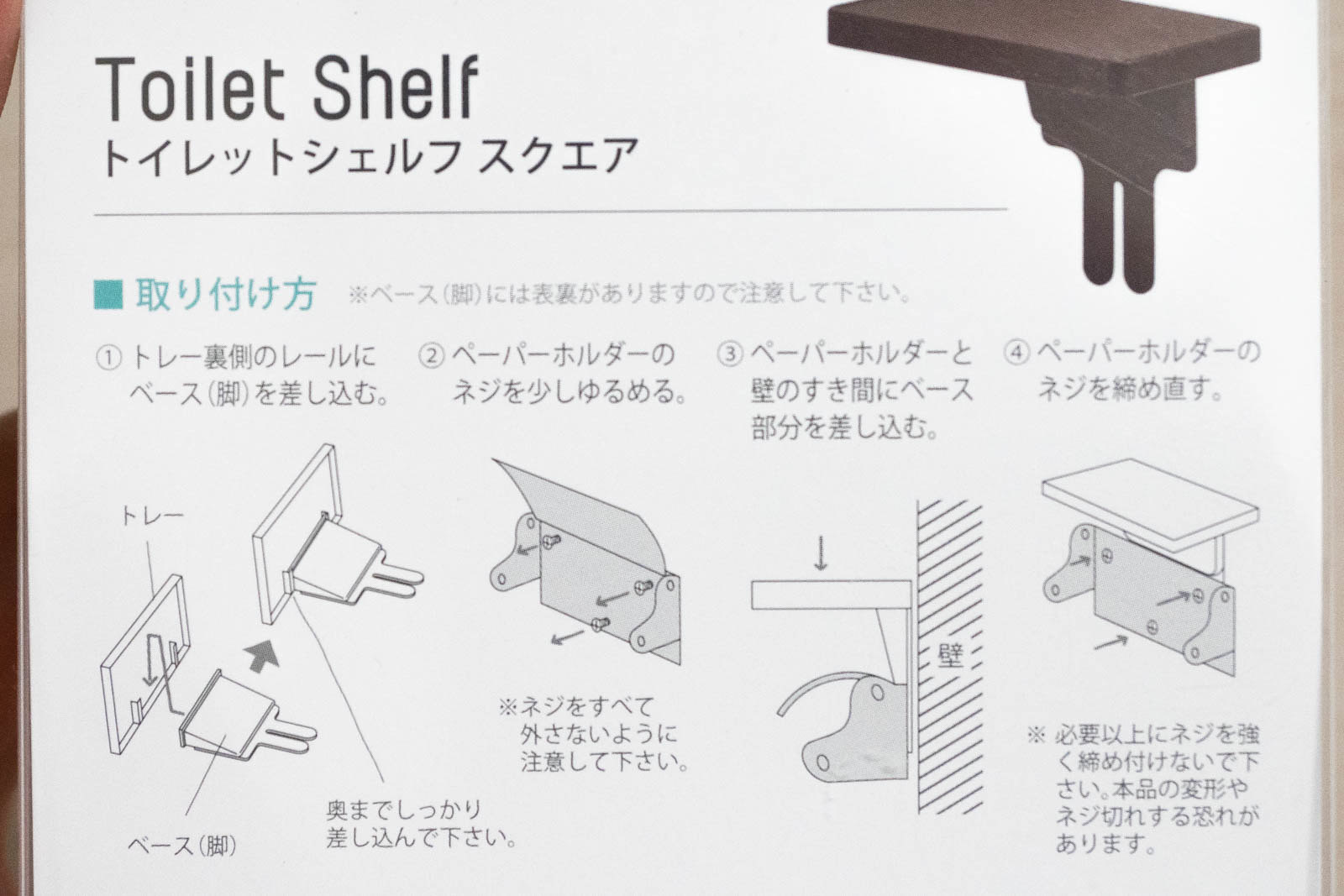TOILET_Shelf-2