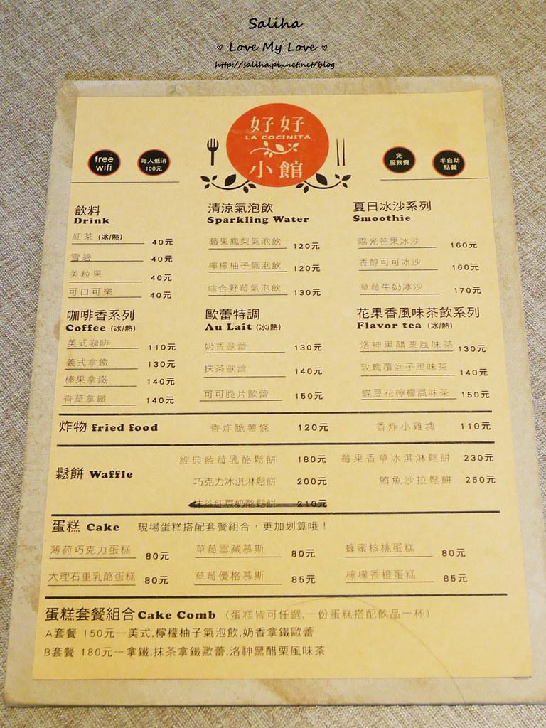 台中沙鹿餐廳好好小館好瓦小館菜單價位menu餐點