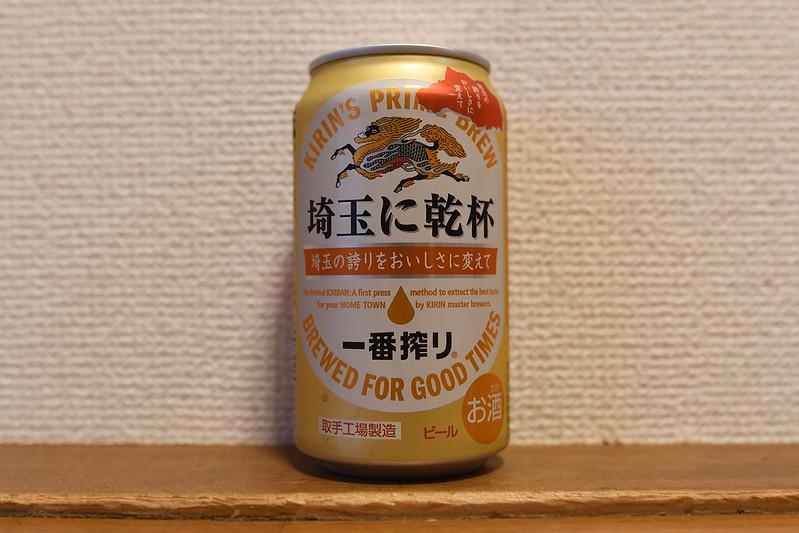 キリン一番搾り埼玉に乾杯