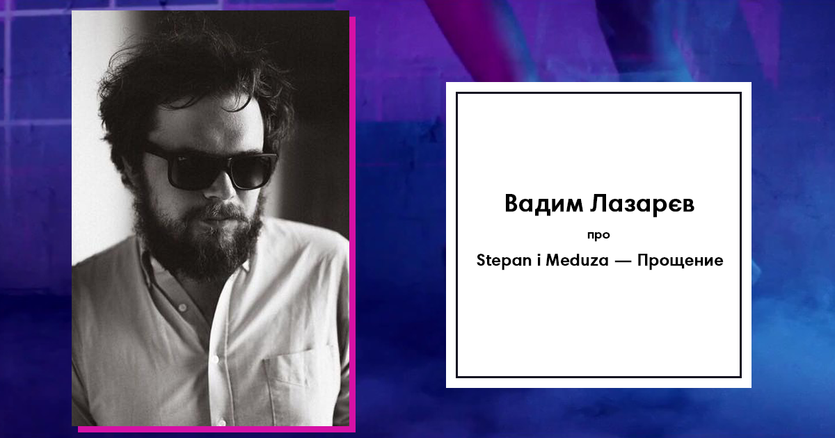 Вадим Лазарєв