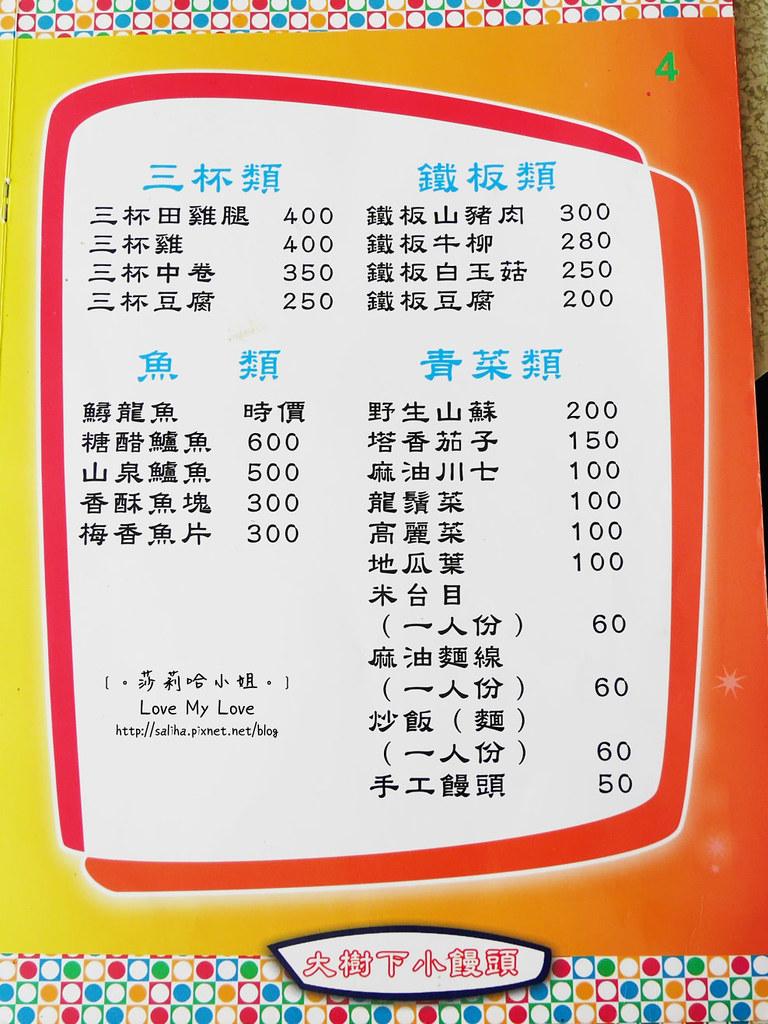 陽明山山產料理餐廳大樹下小饅頭 (8)