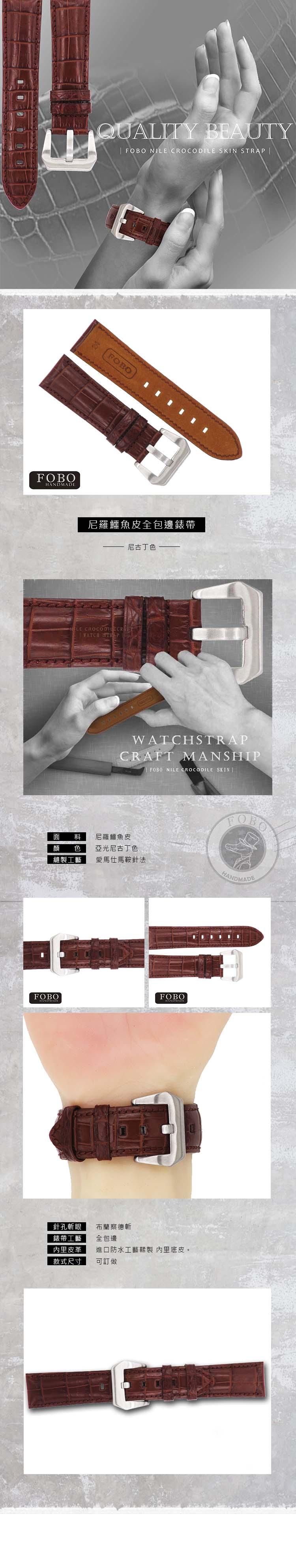腕表帶 手錶帶 鱷魚皮錶帶 尼羅鱷魚皮 crocodile watch strap (6)