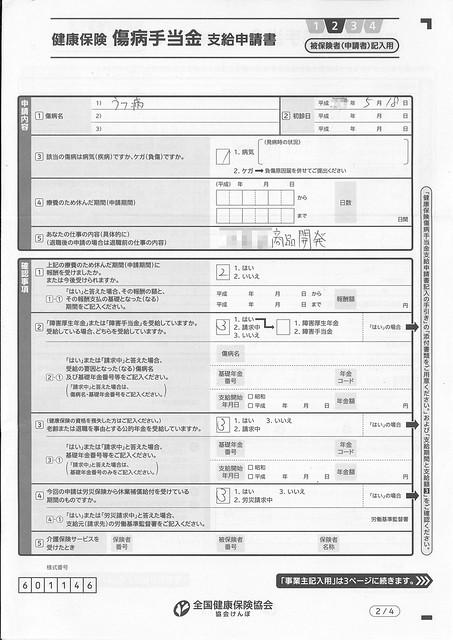 0728_syoubyou2_2