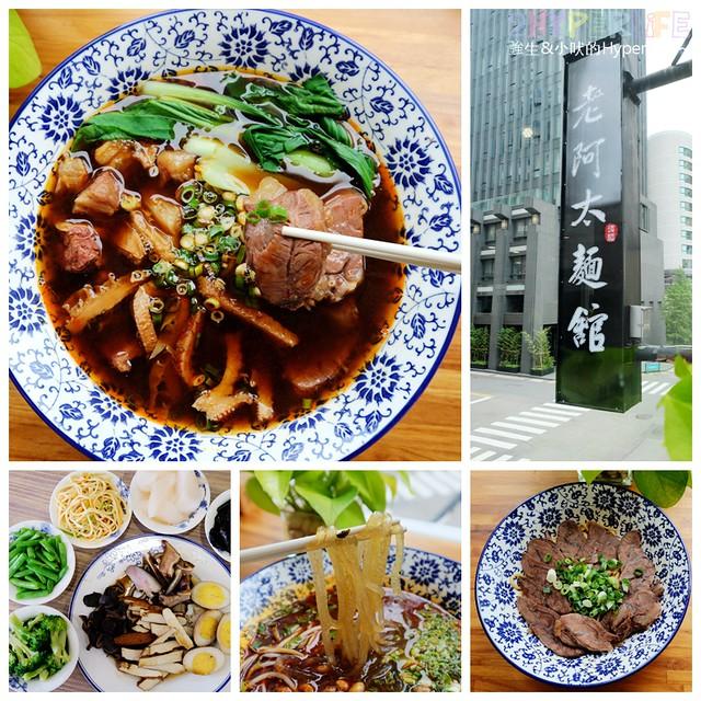 老阿太麵館 (1)