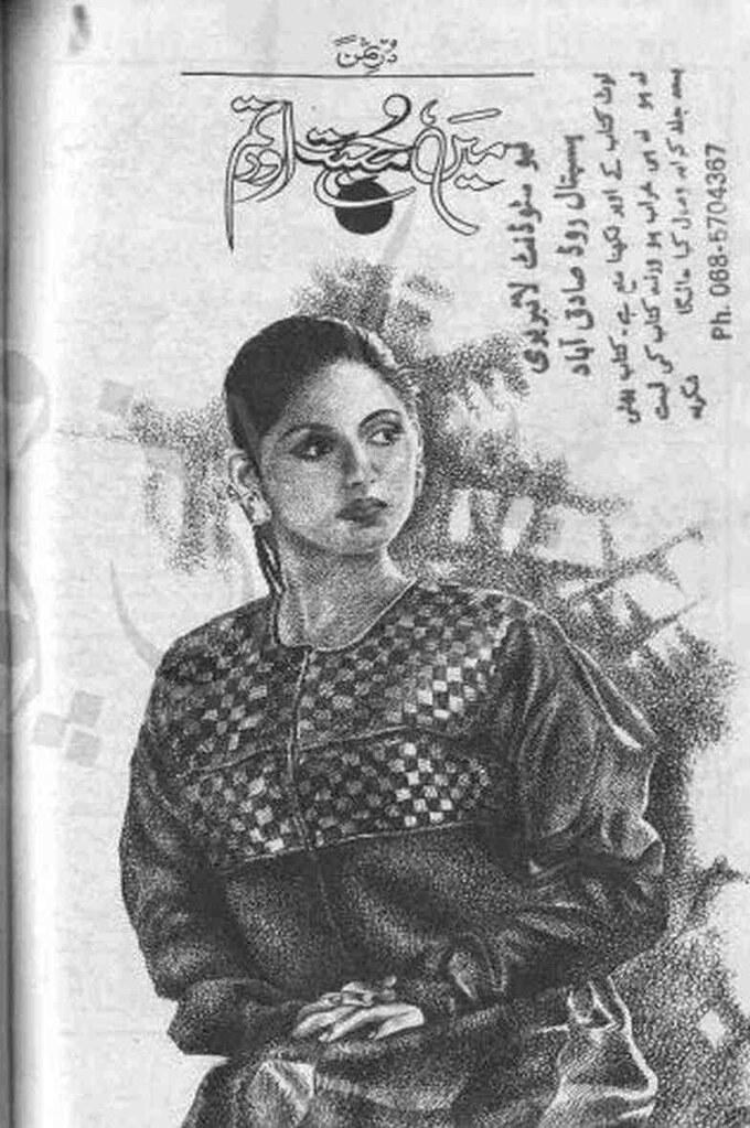 Me Mohabbat Aur Tum Complete Novel By Durre Saman Bilal