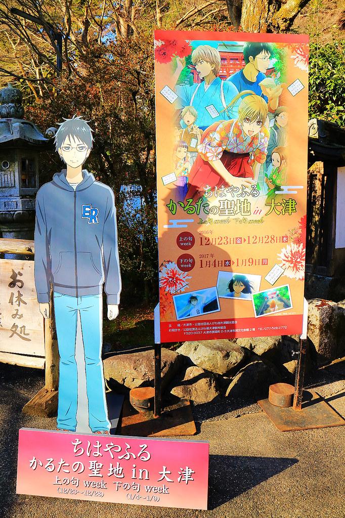 20161231滋賀石山寺 (9)