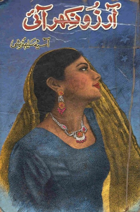 Aarzoo Nikhar Aayi is writen by Asia Saleem Qurashi; Aarzoo Nikhar Aayi is Social Romantic story, famouse Urdu Novel Online Reading at Urdu Novel Collection. Asia Saleem Qurashi is an established writer and writing regularly. The novel Aarzoo Nikhar Aayi Complete Novel By Asia Saleem Qurashi also