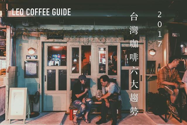 2017年台灣咖啡六大趨勢