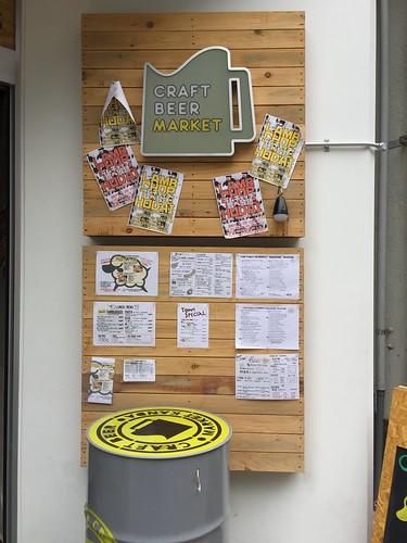 クラフトビアマーケット 神田店