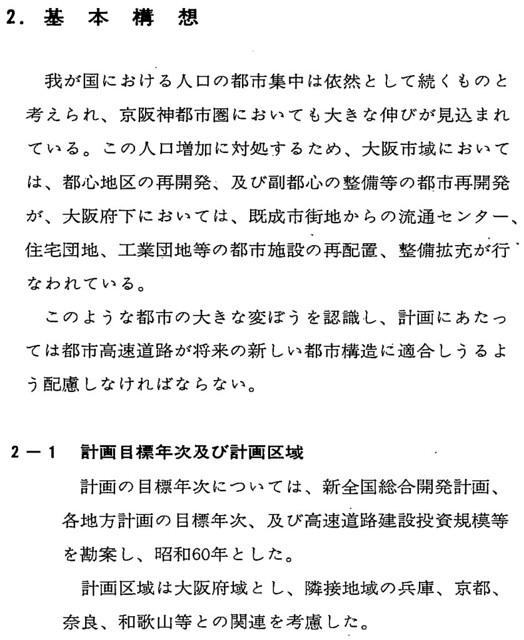 阪神高速道路未成構想 (2)