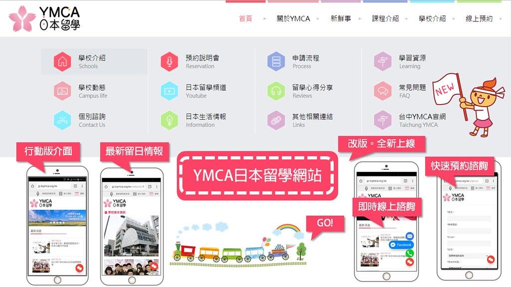 YMCA日本留學網站全新上線