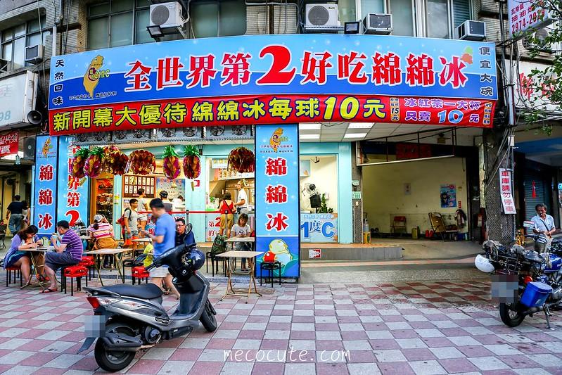 10元綿綿冰,三重冰品,全世界第2好吃綿綿冰,零下21度c - 三重店 @陳小可的吃喝玩樂