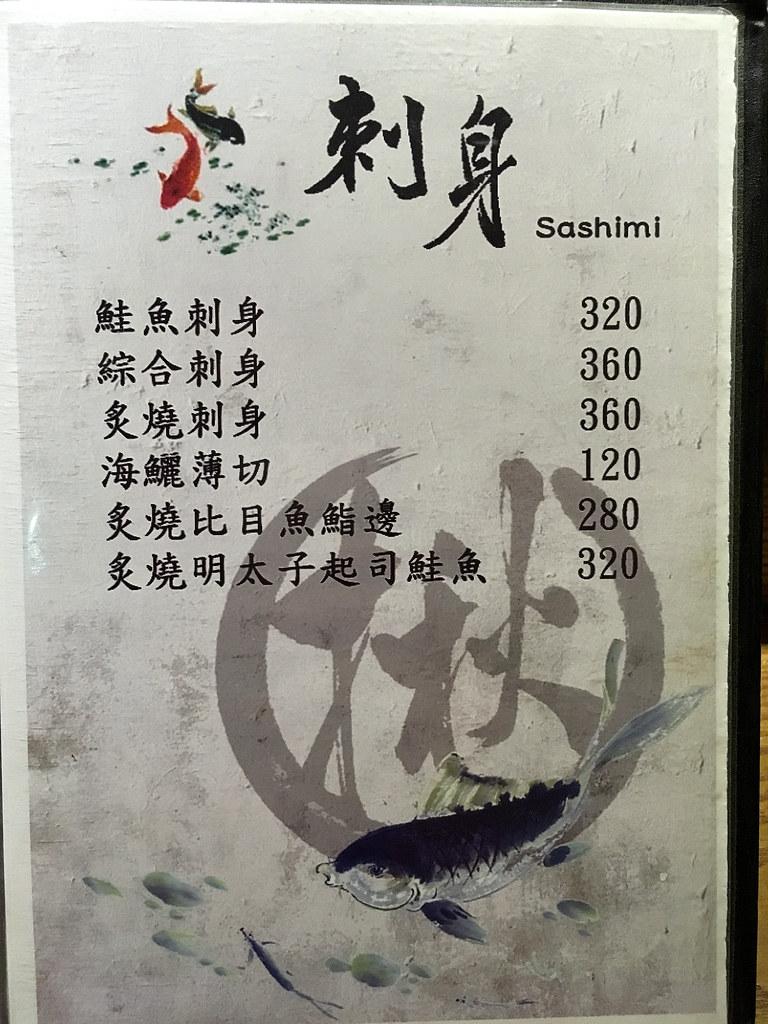 揪鬪本家2017-菜單