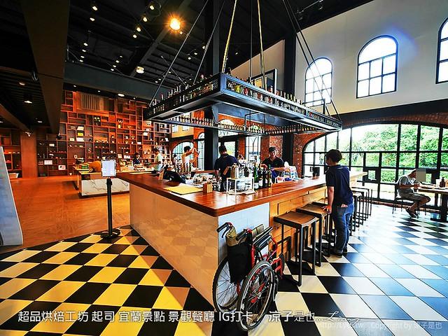 超品烘焙工坊 起司 宜蘭景點 景觀餐廳 IG打卡 9