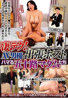 GOJU-013 Terrible Tech!Age Fifty Madam Who Addictive Business Trip Host Of AV Actor