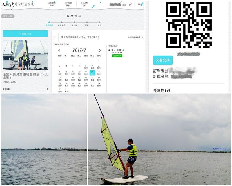 大鵬灣X小琉球-電子旅遊套 (5)