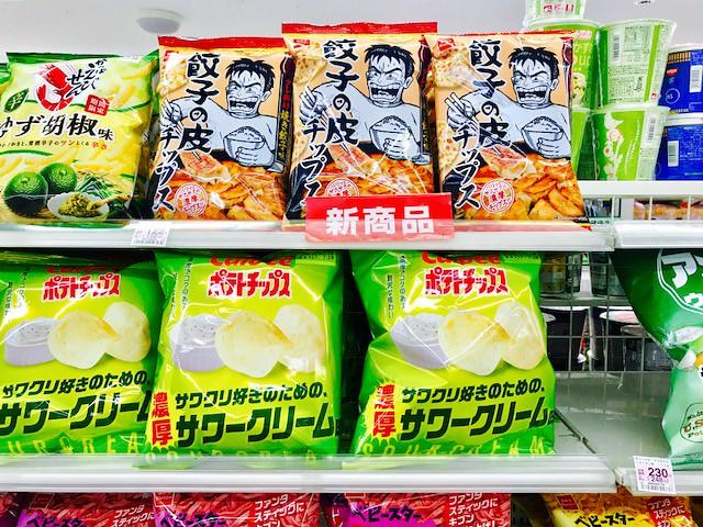 Fwd: 餃子の皮チップス_①