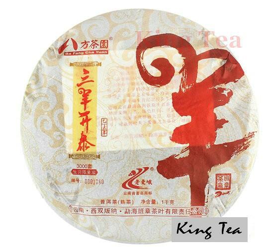 Free Shipping 2015 BanZhang LaoMan'E Three Sheep Open Peace 400g China YunNan MengHai Chinese Puer Puerh Ripe Tea Cooked Shou Cha