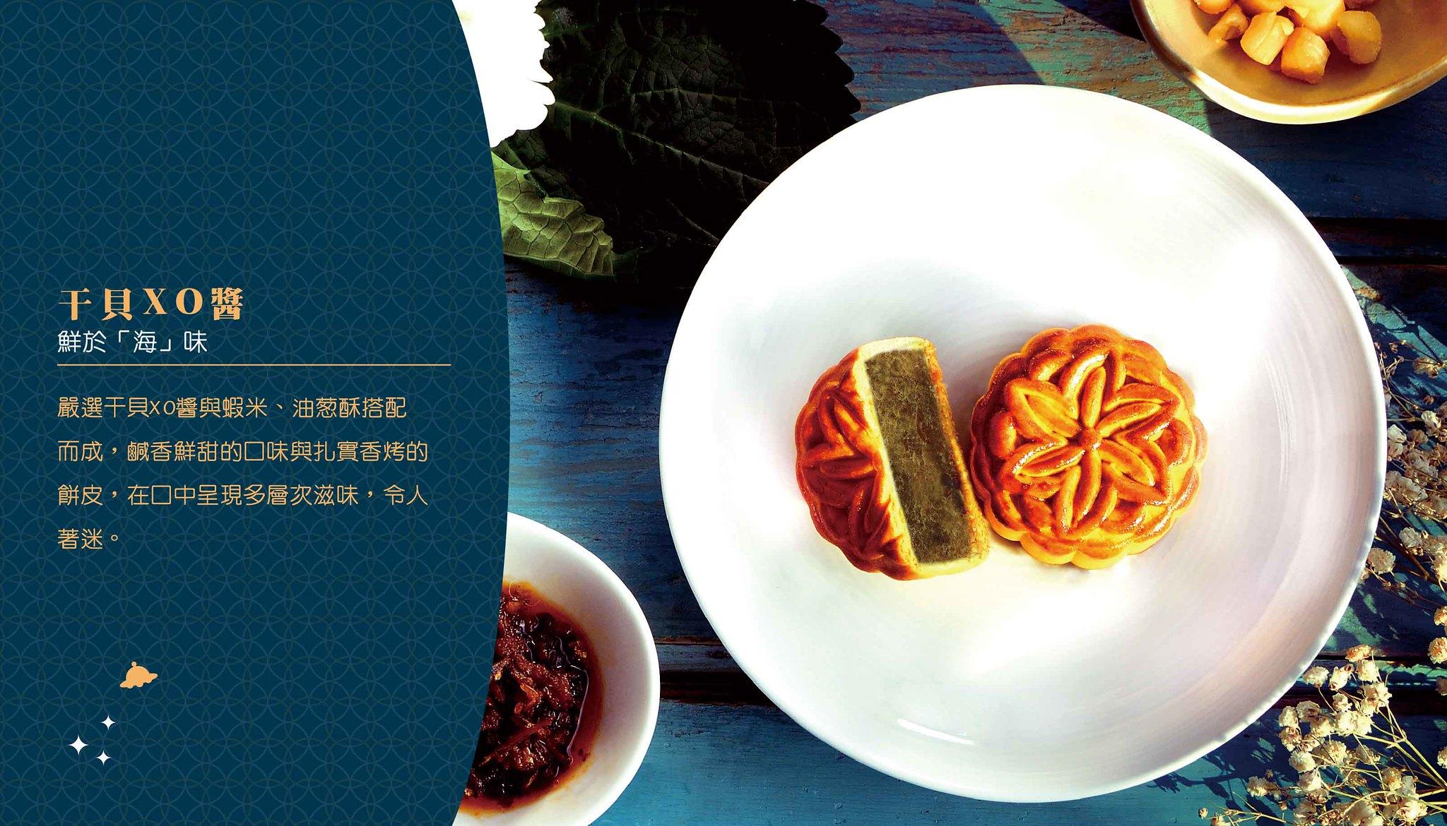 2017中秋月餅-干貝XO醬