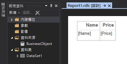 逐步解說:在本機處理模式中,搭配 ReportViewer Windows Form 控制項使用商務物件資料來源-3