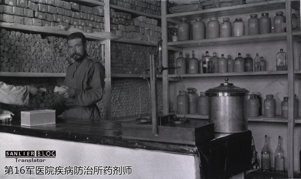 俄日战争俄军医务工作(哈尔滨)26