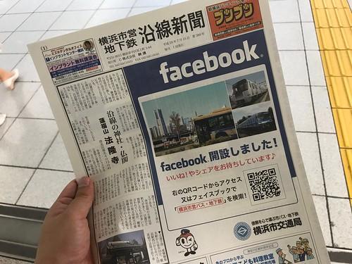 横浜市営地下鉄沿線新聞