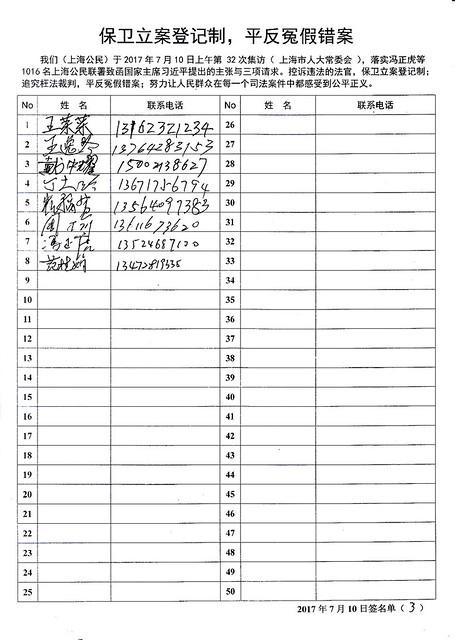 20170710-7-集访人大-32