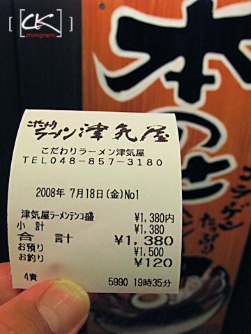 Japan_0727