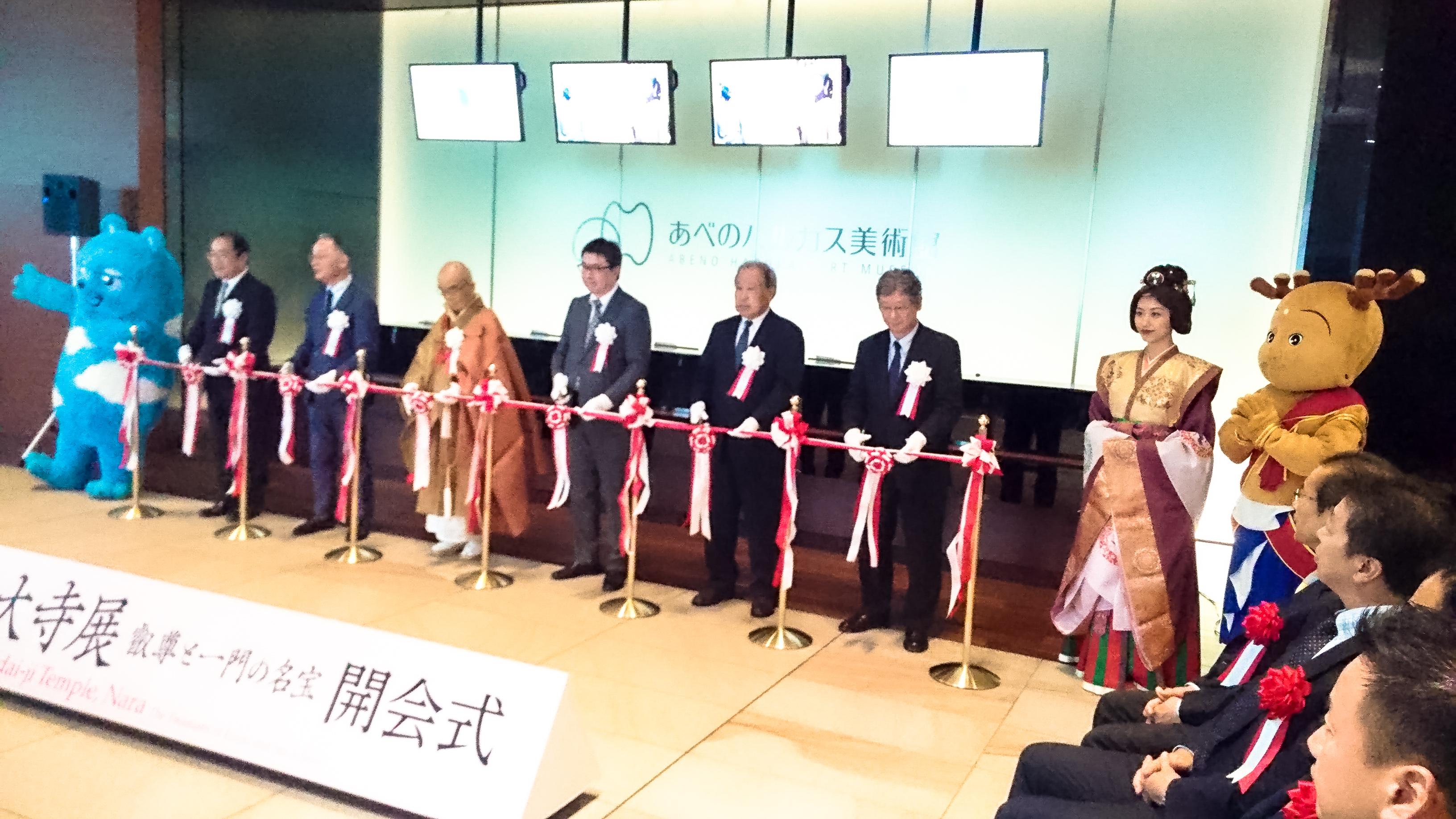 マスコットキャラクターも参加して西大寺展テープカット