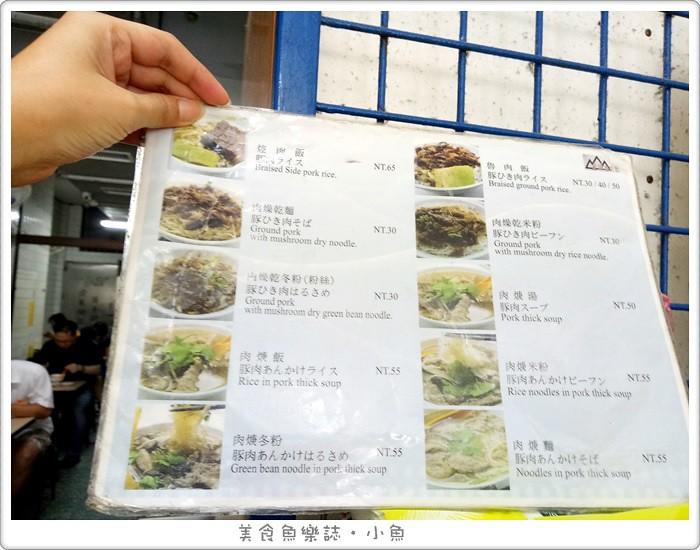金峰魯肉飯-有圖英文日文菜單