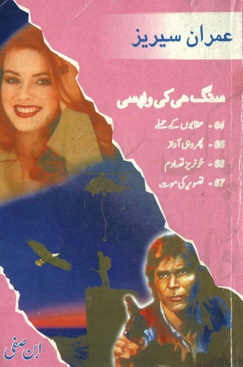 Jild 19  is a very well written complex script novel which depicts normal emotions and behaviour of human like love hate greed power and fear, writen by Ibn e Safi (Imran Series) , Ibn e Safi (Imran Series) is a very famous and popular specialy among female readers