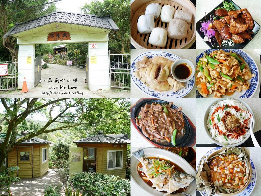 陽明山山產料理餐廳大樹下小饅頭 (40)