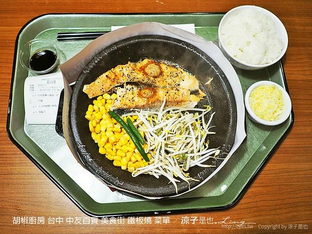 胡椒廚房 台中 中友百貨 美食街 鐵板燒 菜單 8