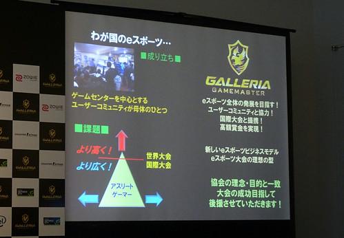 ガレリアゲームマスターズカップ