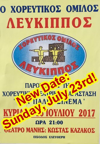 kazakos july 16th