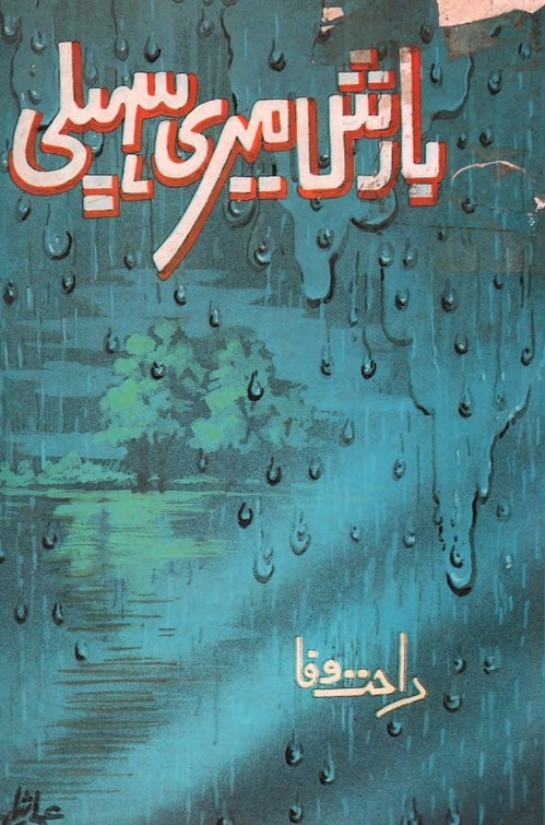 Barish Meri Saheli is a very well written complex script novel which depicts normal emotions and behaviour of human like love hate greed power and fear, writen by Rahat Wafa , Rahat Wafa is a very famous and popular specialy among female readers