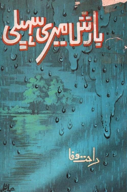 Barish Meri Saheli Complete Novel By Rahat Wafa