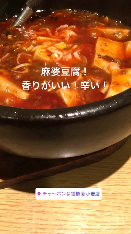 石鍋麻婆豆腐