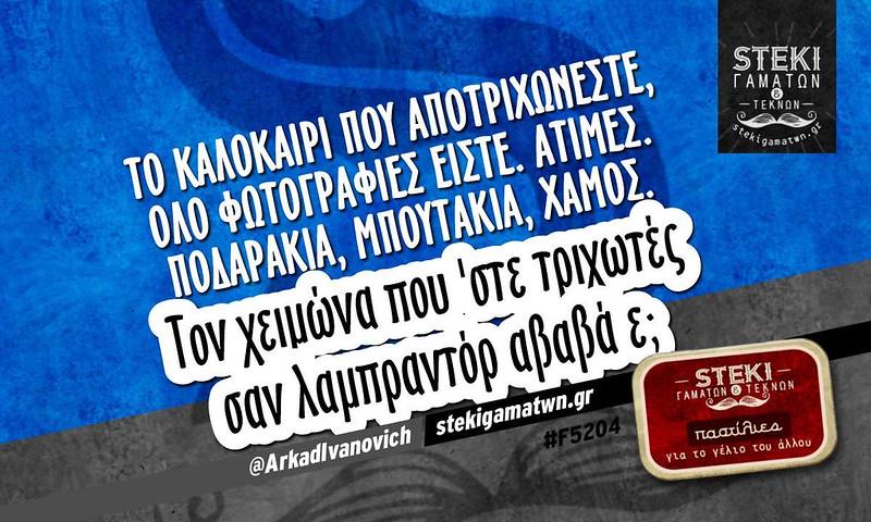 Το καλοκαίρι που αποτριχώνεστε @ArkadIvanovich