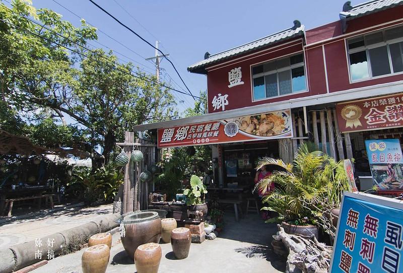 台南北門美食-鹽鄉餐廳