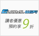 globalwifi 優惠